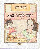 Want to be a Mum (Hebrew)