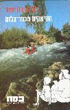The Kayaks from Kfar-Bloom, Kasach Series (Hebrew)