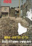 The Ghost in Zefath, Kasach Series (Hebrew)