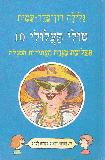 The mistery of the Purple Fortune Teller ; Tuli Taaluli 10 (Hebrew)